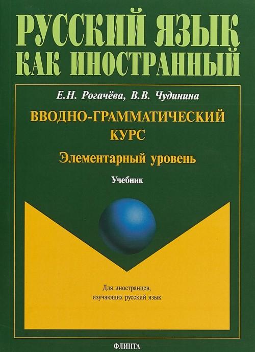 Русский язык как иностранный. Вводно-грамматический курс. Элементарный уровень. Учебник