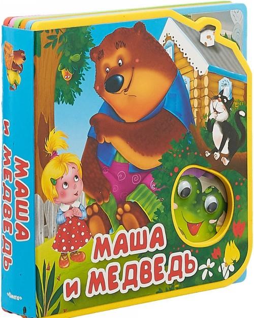 Masha i medved. Skazka s glazkami