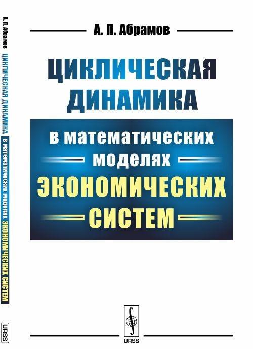 Tsiklicheskaja dinamika v matematicheskikh modeljakh ekonomicheskikh sistem