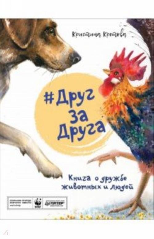 #DrugZaDruga. Kniga o druzhbe zhivotnykh i ljudej