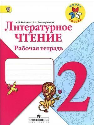 Literaturnoe chtenie. 2 klass. Rabochaja tetrad (Shkola Rossii)