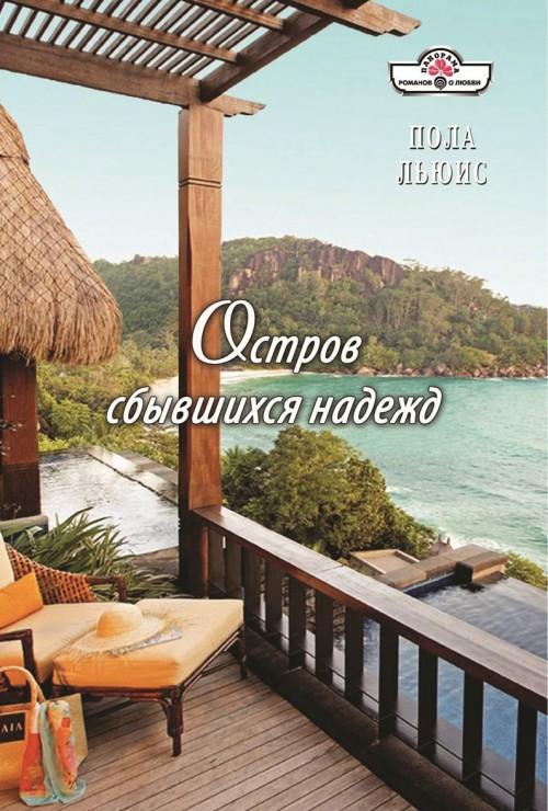 Ostrov sbyvshikhsja nadezhd