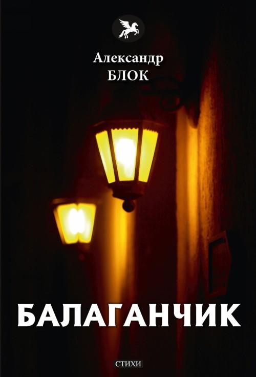 Balaganchik