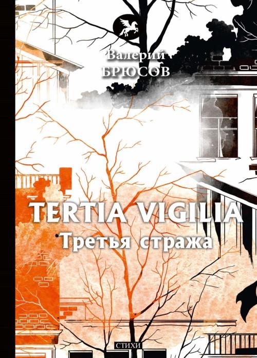Tertia Vigilia. Третья стража