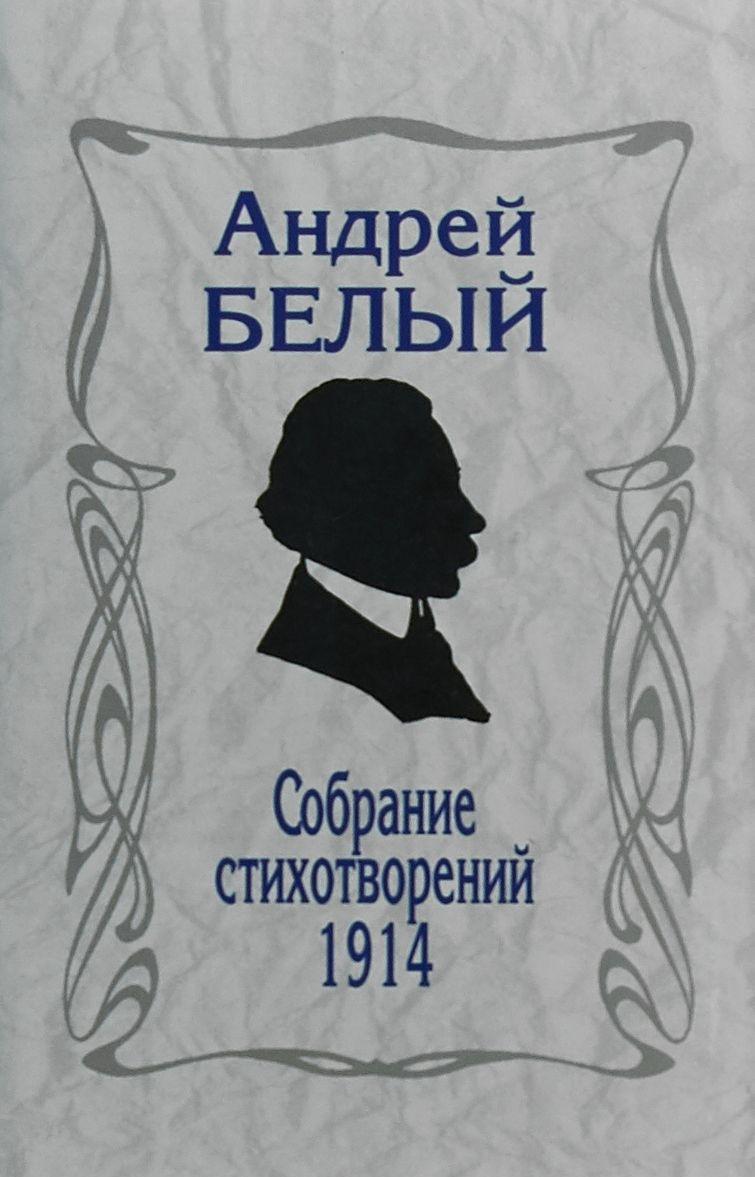 Sobranie stikhotvorenij,1914. 3-izdanie
