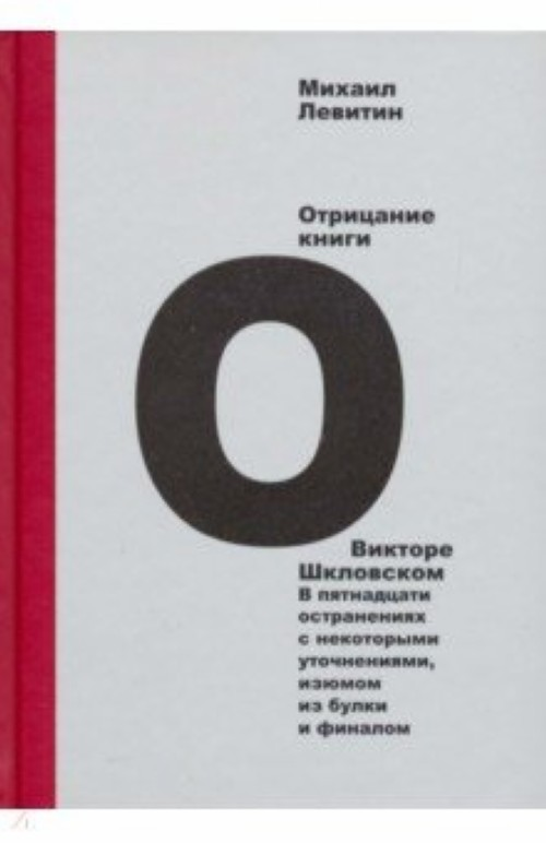 Otritsanie knigi o Viktore Shklovskom. V pjatnadtsati ostranenijakh s nekotorymi utochnenijami, izjumom