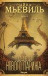 Poslednie dni Novogo Parizha