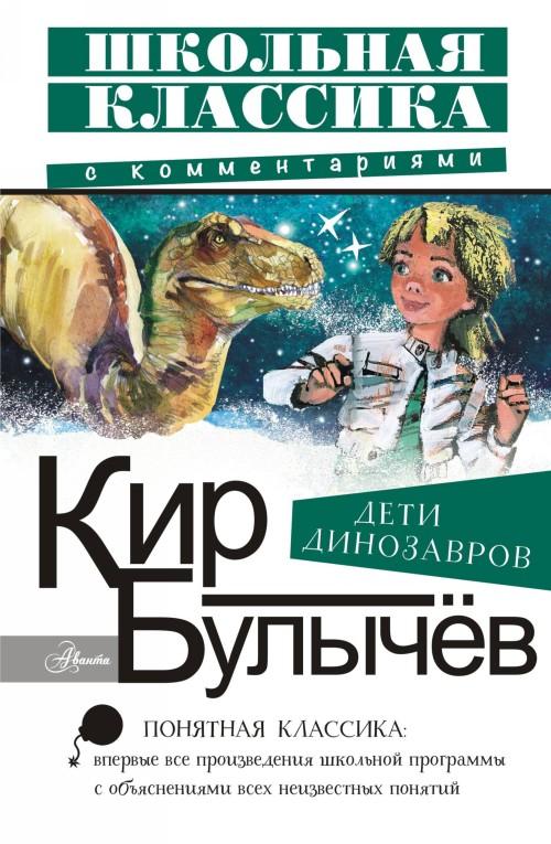 Deti dinozavrov