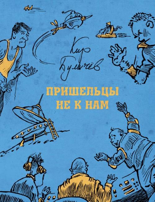 Prisheltsy ne k nam (Bulychev K.)
