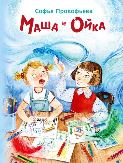 Masha i Ojka (Prokofeva S.L)