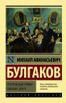 Teatralnyj roman