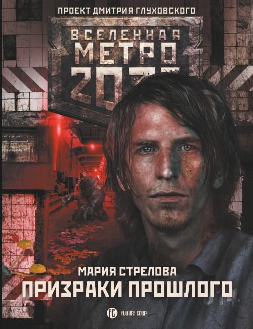 Metro 2033: Prizraki proshlogo