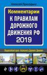 Kommentarii k Pravilam dorozhnogo dvizhenija RF s poslednimi izmenenijami na 2019 god