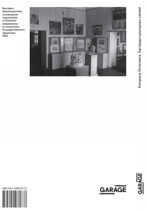 Bastardy kulturnykh svjazej. Internatsionalnye khudozhestvennye kontakty SSSR v 1920–1950‑e gody