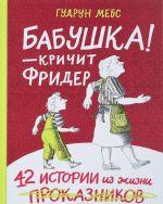 Babushka - krichit Frider. Sbornik.