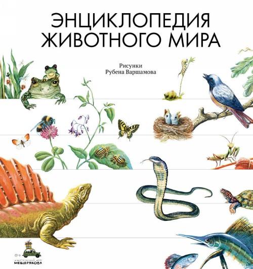Entsiklopedija zhivotnogo mira (Sladkov N., Jakovleva I)