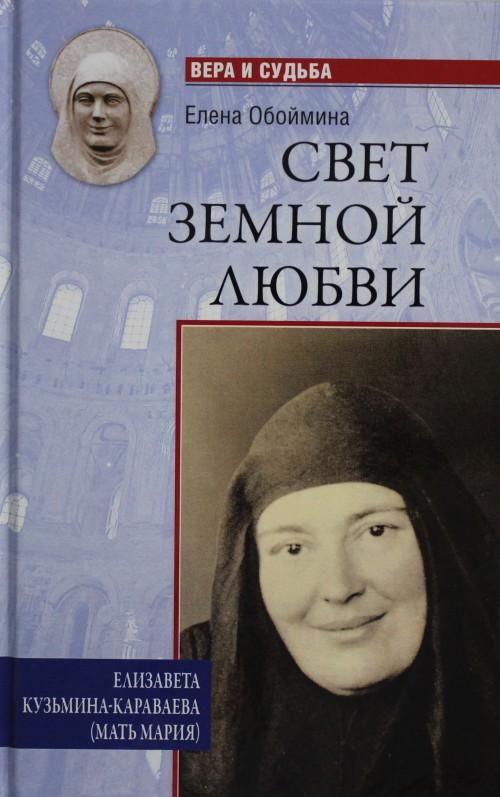 VS Svet zemnoj ljubvi. Elizaveta Kuzmina-Karavaeva (mat Marija)