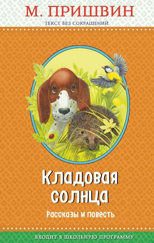 Кладовая солнца: рассказы и повесть (ил. В. и М. Белоусовых)