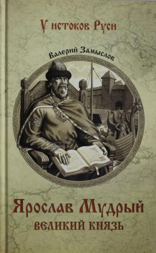 Jaroslav Mudryj. Velikij knjaz