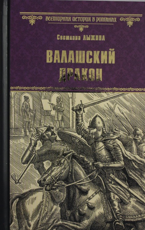 Valashskij drakon