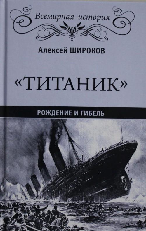 """""""Titanik"""". Rozhdenie i gibel"""