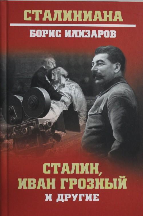 Stalin, Ivan Groznyj i drugie