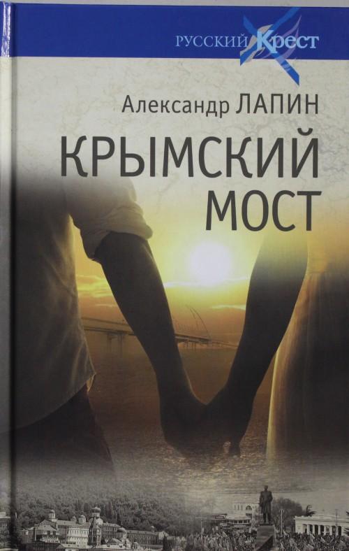 Русский крест. Крымский мост. Роман-путешествие : в пространстве, времени и самом себе