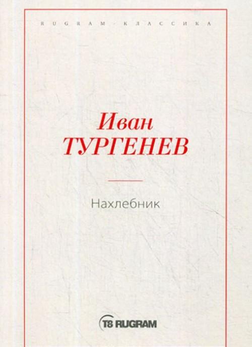 Nakhlebnik