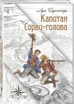 Kapitan Sorvi-golova