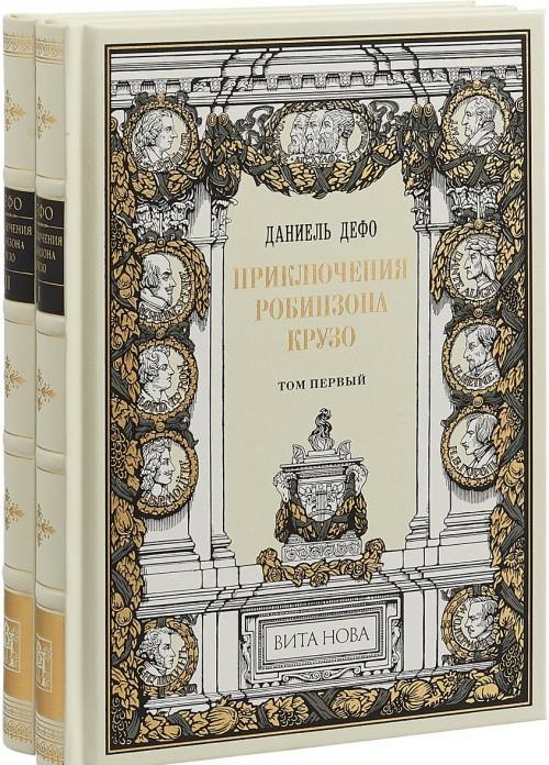 Приключения Робинзона Крузо. В 2-х книгах (эксклюзивное подарочное издание)