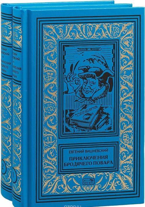 Приключения бродячего повара. В 2 томах (комплект из 2 книг)