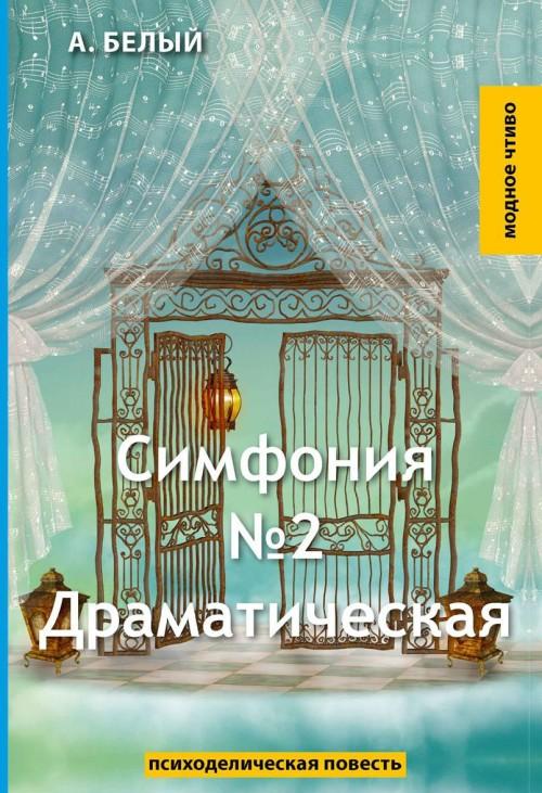 Симфония №2.  Драматическая