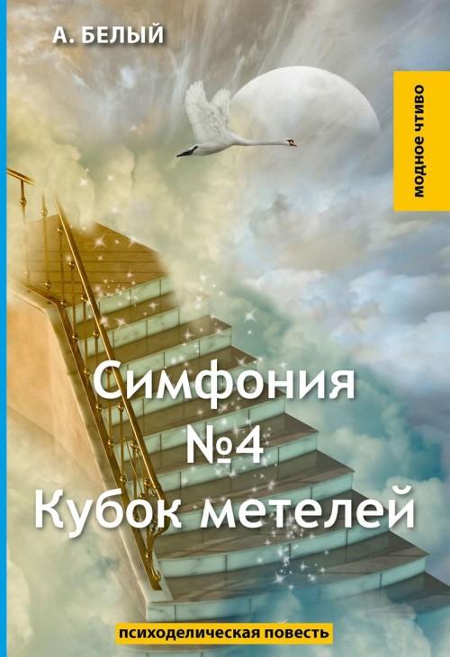 Симфония №4. Кубок метелей