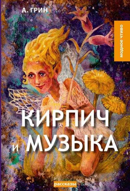 Кирпич и музыка