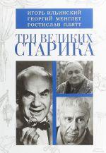 Три великих старика. Игорь Ильинский, Георгий Менглет, Ростислав Плятт