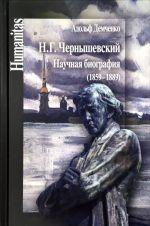 N.G.Chernyshevskij. Nauchnaja biografija (1859-1889)