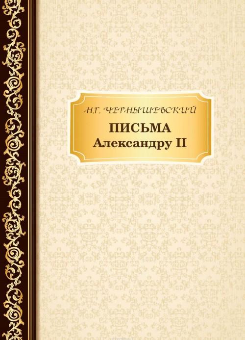 Pisma Aleksandru II