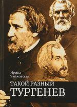 Takoj raznyj Turgenev