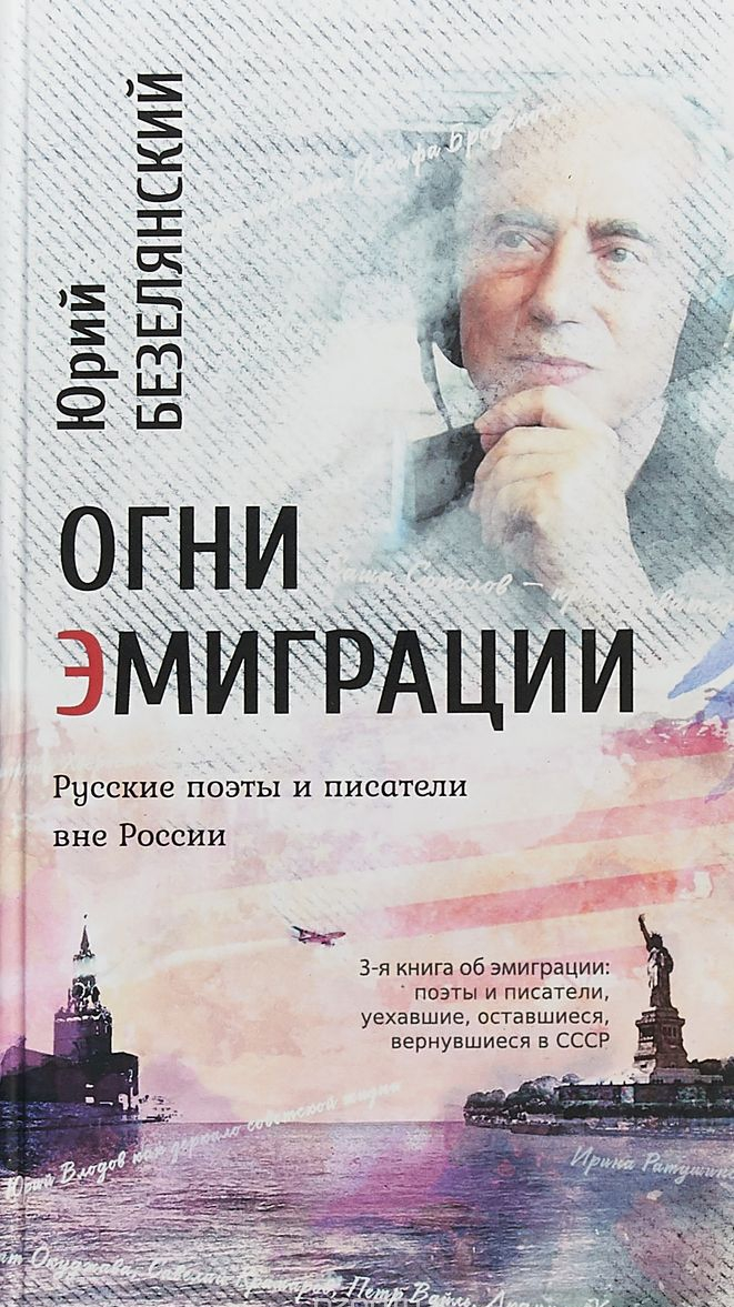 Огни эмиграции. Русские поэты и писатели вне России
