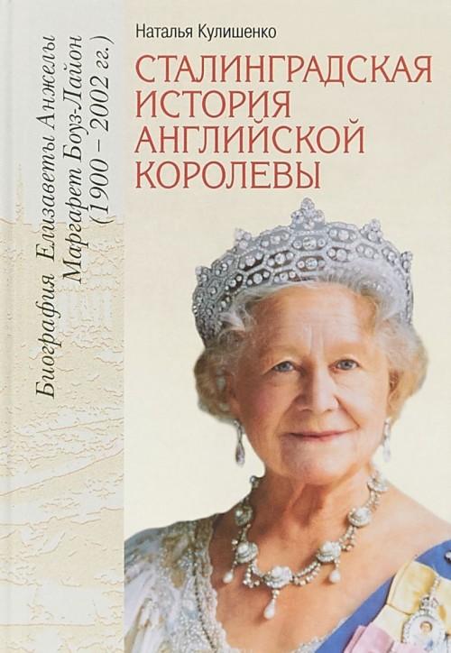 Сталинградская история английской королевы. Биография Елизаветы Анжелы Маргарет Боуз-Лайон