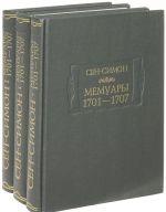 Sen-Simon. Memuary. 1701-1707. V 3 knigakh (komplekt)