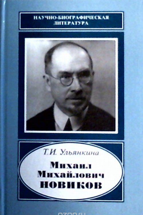 Mikhail Mikhajlovich Novikov.1876-1964. (Nauchno-biograficheskaja literatura)