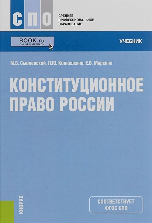 Konstitutsionnoe pravo Rossii