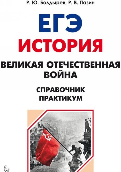 EGE. Istorija. Velikaja otechestvennaja vojna. Spravochnik. Praktikum