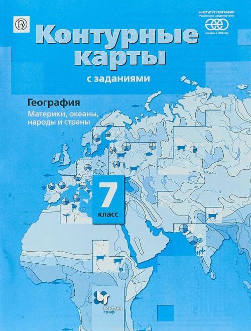 Geografija. Materiki i okeany. Strany i narody. 7 klass. Atlas. Konturnye karty