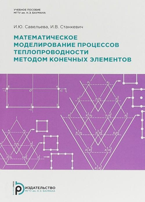Matematicheskoe modelirovanie protsessov teploprovodnosti metodom konechnykh elementov