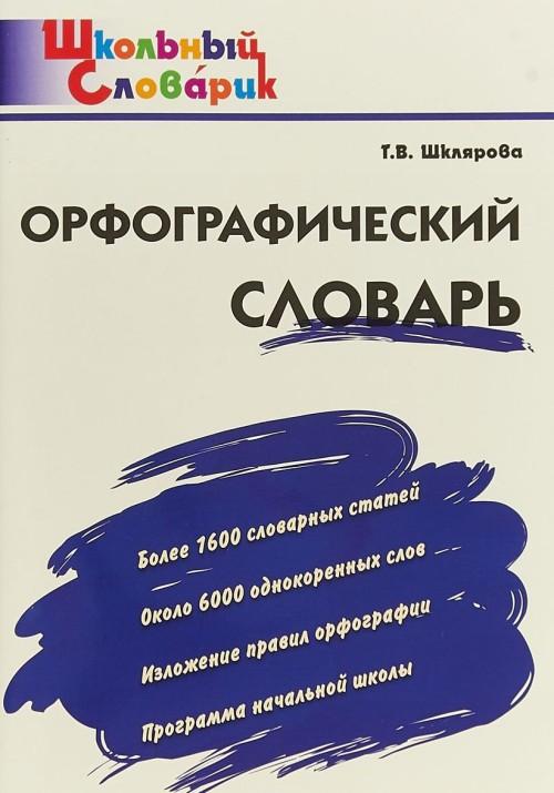 Orfograficheskij slovar