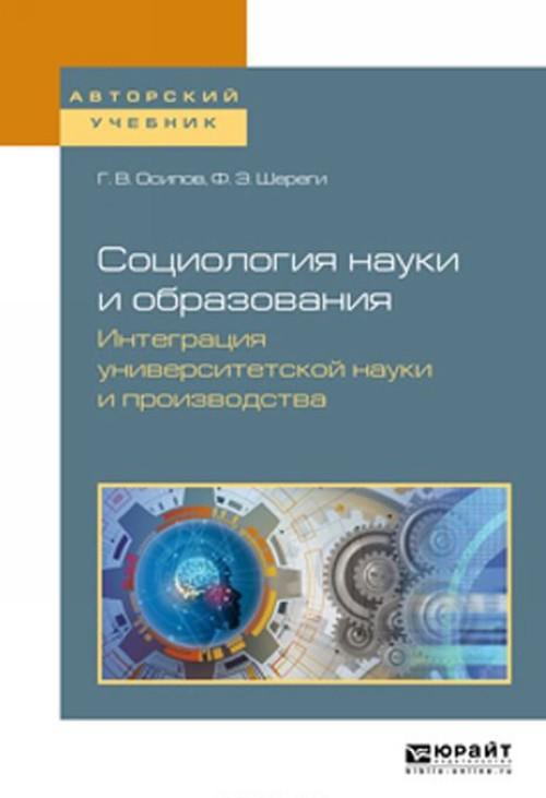 Sotsiologija nauki i obrazovanija. Integratsija universitetskoj nauki i proizvodstva. Uchebnoe posobie dlja vuzov