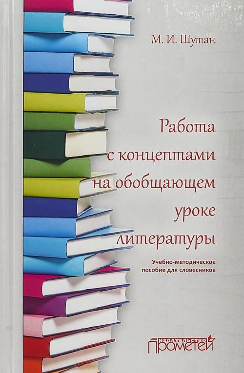 Rabota s kontseptami na obobschajuschem uroke literatury. Uchebno-metodicheskoe posobie dlja slovesnikov