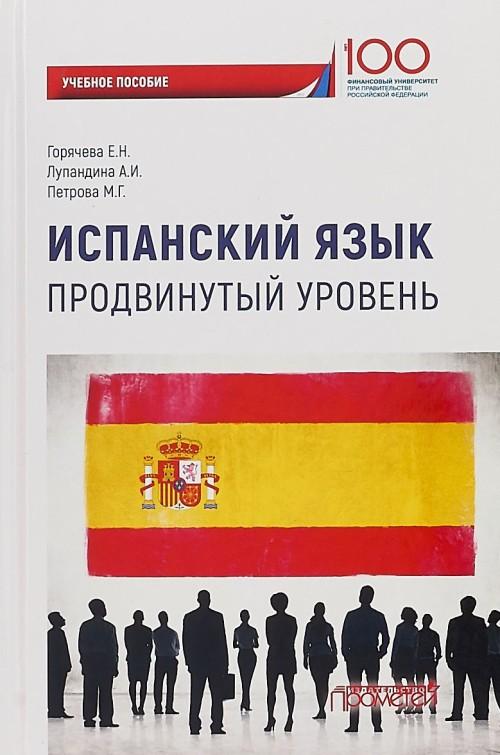 Испанский язык. Продвинутый уровень. Учебное пособие для студентов